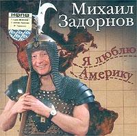 Ya lyublyu Ameriku - Mihail Zadornov