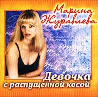 Марина Журавлева. Девочка с распущенной косой - Марина Журавлева