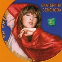 Екатерина Семенова. Имена на все времена - Екатерина Семенова