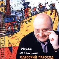 Odesskij Parohod - Mihail Zhvaneckiy
