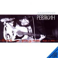 Dmitrij Revyakin. Vsyakie raznye pesni - Dmitrij Revyakin, Kalinov Most