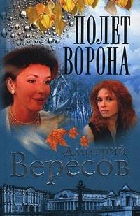 Полет Ворона   Книга Вторая - Дмитрий Вересов