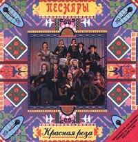 Krasnaya roza - VIA