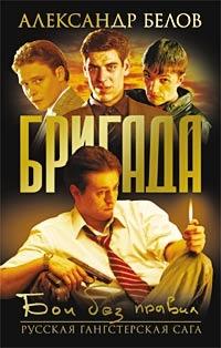Бригада  Книга 1  Бои Без Правил - Александр Белов