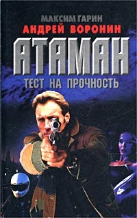 Книги Атаман  Тест На Прочность - Максим Гарин, Андрей Воронин