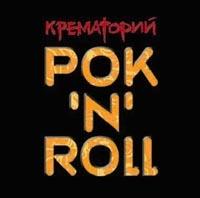 Рок N Roll - Крематорий