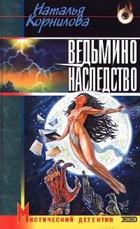 Ведьмино Наследство - Наталья Корнилова