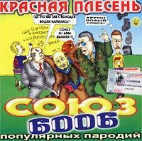 Красная Плесень. Союз 6006 популярный пародий - Красная Плесень