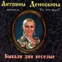 Антонина Денискина, Ансамбль