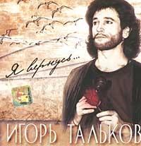 Igor Talkov. YA Vernus...   Tribyut - Igor Talkov, Diana Gurckaya, Aleksandr Marshal, Paskal , Chay vdvoem , Marina Hlebnikova, Reflex