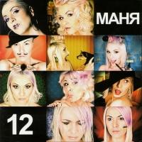 Manya. 12 - Manya
