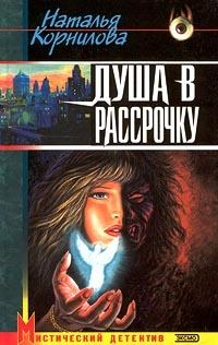 Душа В Рассрочку - Наталья Корнилова