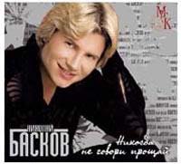 Nikolaj Baskov. Nikogda Ne Govori Proschaj - Nikolay Baskov