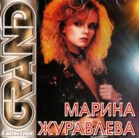 Marina Zhuravleva. Grand Collection - Marina Zhuravleva