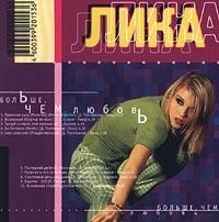 Bolshe chem lyubov - Lika