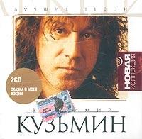 Vladimir Kuzmin. Luchshie pesni. Novaya kollektsiya (2 CD) - Vladimir Kuzmin