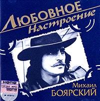 Mihail Boyarskiy. Lyubovnoe nastroenie - Mihail Boyarskiy