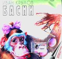 Басни. Иван Крылов. Читает Игорь Ильинский - Игорь Ильинский