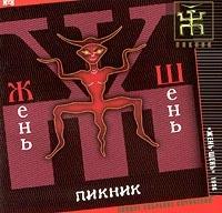 Пикник. Полное Собрание Сочинений. № 8. Жень-Шень. 1996 - Пикник