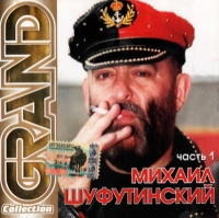 Mihail SHufutinskij. Grand Collection. CHast 1 - Mikhail Shufutinsky