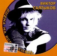Imena na vse vremena - Viktor Saltykov