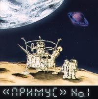 No 1 - Примус