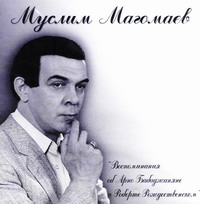 Муслим Магомаев. Воспоминания об Арно Бабаджаняне и Роберте Рождественском - Муслим Магомаев