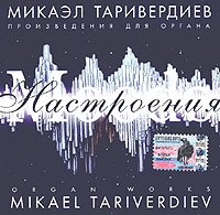 Настроения - Микаэл Таривердиев