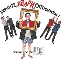 Timur SHaov. Vernite, tovarischi, optimizm! - Timur Shaov