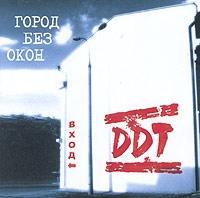 DDT  Город Без Окон: Вход - ДДТ