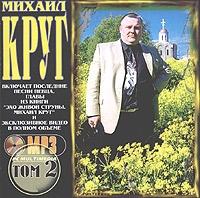Михаил Круг. Том 2 (mp3) - Михаил Круг