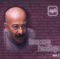 Aleksandr Rozenbaum  Disk 3 - Michail Schufutinski, Alexander Rosenbaum, Anatolij Dneprov