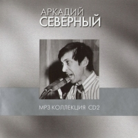 Arkadij Sewernyj. mp3 Kollekzija. Disk 2 - Arkadi Sewerny
