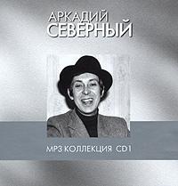 Arkadij Sewernyj. mp3 Kollekzija. Disk 1 - Arkadi Sewerny