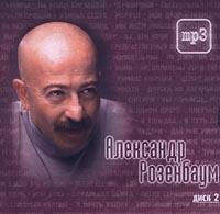 Aleksandr Rozenbaum. Disk 2 - Alexander Rosenbaum, Michail Schufutinski, Valeriy Meladze