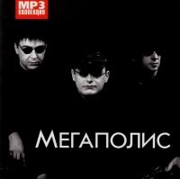 Мегаполис. mp3 Коллекция - Мегаполис