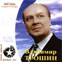 Владимир Трошин. Подмосковные вечера - Валерий Трошин