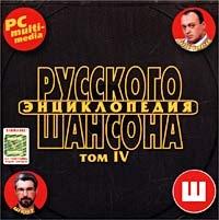 Various Artists. Enzyklopädie des russischen Chansons. Tom IV. mp3 Collection - Aleksandr Shapiro, Valeriy Shunt