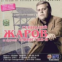 Генадий Жаров и группа Амнистия II. mp3 Коллекция - Геннадий Жаров, Группа Амнистия II
