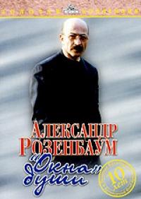Okna Dushi - Alexander Rosenbaum