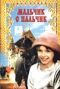 Мальчик с пальчик - Гунар Пиесис, Ржегорж З., Роналд Нейланд, А. Лиедскалнина