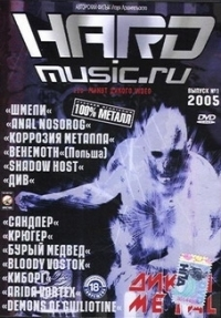 Hardmusic.ru - 1. Дикий металл - Коррозия Металла , Шмели , Крюгер , Д.И.В.