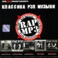 Классика рэп музыки  (mp3) - Bad Balance , Белые братья , Типичный Ритм