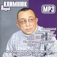 Andrej Klimnjuk. mp3 Kollekzija - Andrey Klimnyuk