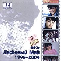 Весь Ласковый Май. 1996-2004 (mp3) - Ласковый май