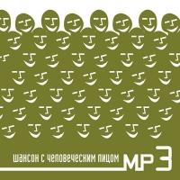MP3 Диски Various Artists. Шансон с человеческим лицом. mp3 Collection