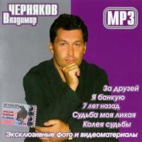 Владимир Черняков. mp3 Коллекция - Владимир Черняков