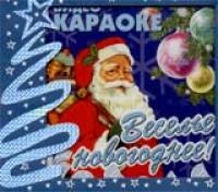 Видео Караоке: Веселье Новогоднее!