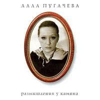 Alla Pugacheva. 7. Razmyshleniya u kamina (Moroz Records) - Alla Pugatschowa