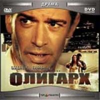 Олигарх - Павел Лунгин, Владимир Машков, Мария Миронова, Александр Балуев
